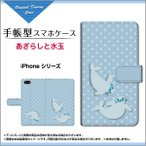 iPhone 7 Plus Apple アイフォン7 プラス 手帳型ケース/カバー ガラスフィルム付 あざらしと水玉 イラスト キャラクター アザラシ ドット ブルー 青 かわいい