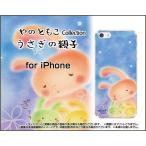 iPhone7 Plus アイフォン7 プラス Apple スマホ TPU ソフト ケース/カバー ガラスフィルム付 うさぎの親子 やのともこ デザイン うさぎ 親子 花 ぎゅう ほっこり