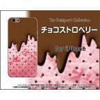 iPhone7 Plus アイフォン7 プラス アイフォーン7 プラス Apple アップル スマホケース ケース/カバー チョコストロベリー アイス 可愛い(かわいい)