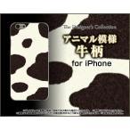 iPhone7 Plus アイフォン7 プラス アイフォーン7 プラス Apple アップル TPU ソフトケース/ソフトカバー 牛柄 ホルスタイン柄 可愛い(かわいい)