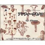 iPhone 8 Plus アイフォン 8 プラス TPU ソフトケース/ソフトカバー 液晶保護フィルム付 アンティークキノコ きのこ エリンギ しめじ 茶色