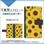 iPhone 8 Plus Apple アイフォン8プラス 手帳型ケース/カバー ガラスフィルム付 ひまわりとボーダー 花柄 ストライプ 向日葵 ヒマワリ 夏 イエロー 黄
