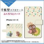 iPod touch 第5世代 アイポッドタッチ 手帳型ケース/カバー ふくろうとハート イラスト キャラクター フクロウ カラフル かわいい