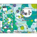 ショッピングipod iPod touch 5 ケース/カバー  液晶保護フィルム付  ドット(グリーン×パープル×ブルー)