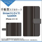 iPod touch 第5世代 アイポッドタッチ 手帳型ケース/カバー 液晶保護フィルム付 Stripe(ストライプ) type004 ストライプ 縦しま 黒(ブラック) シック