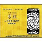 ショッピングipod iPod touch 5 ケース/カバー 液晶保護フィルム付 家紋 黒田官兵衛(くろだかんべえ) Type002