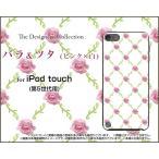 ショッピングipod iPod touch 5  ケース/カバー  液晶保護フィルム付 バラ&ツタ(ピンクx白)