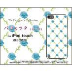 ショッピングipod iPod touch 5  ケース/カバー  液晶保護フィルム付 バラ&ツタ(青x白)