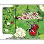 ショッピングipod iPod touch 5  ケース/カバー  液晶保護フィルム付  てんとう虫と四つ葉のクローバー