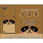 iPod touch 5  ケース/カバー タヌキ※