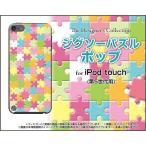 ショッピングiPod iPod touch 5  ケース/カバー ジグソーパズル ポップ