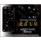 ショッピングiPod iPod touch 5 ケース/カバー 北斗七星