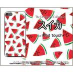 ショッピングiPod iPod touch 6 ケース/カバー  スイカ