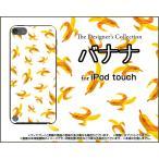 ショッピングiPod iPod touch 6 ケース/カバー  バナナ