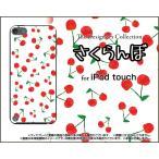 ショッピングiPod iPod touch 6 ケース/カバー  さくらんぼ
