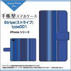 ショッピングtouch iPod touch 第6世代 アイポッドタッチ 手帳型ケース/カバー Stripe(ストライプ) type001 ストライプ 縦しま 青 水色