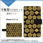 ショッピングtouch iPod touch 第6世代 アイポッドタッチ 手帳型ケース/カバー 家紋ドット 和柄 日本 和風 家紋 歴史 桜 さくら ブラック 黒