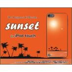 iPod touch 6 ケース/カバー Sunset※iPod t