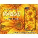 ショッピングiPod iPod touch 6 ケース/カバー ひまわり
