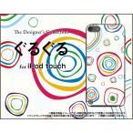 ショッピングiPod iPod touch 6 ケース/カバー ぐるぐる