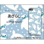 ショッピングiPod iPod touch 6 ケース/カバー あざらし
