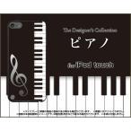 ショッピングiPod iPod touch 6 ケース/カバー ピアノ