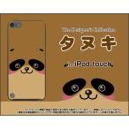 iPod touch 6 ケース/カバー タヌキ
