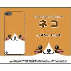 iPod touch 6 ケース/カバー ネコ