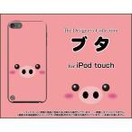 iPod touch 6 ケース/カバー ブタ