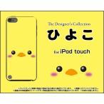iPod touch 6 ケース/カバー ひよこ