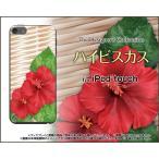 iPod touch 6 ケース/カバー ハイビスカス