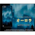 iPod touch 6 ケース/カバー オーロラ
