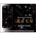 iPod touch 6 ケース/カバー 北斗七星※