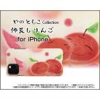 iPhone 11 Pro Max アイフォン TPU ソフトケース/ソフトカバー ガラスフィルム付 仲良しりんご やのともこ デザイン りんご ピンク スマイル パステル 癒し系 赤