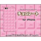 iPhoneSE アイフォンSE Apple アップル スマホケース ケース/カバー 液晶保護フィルム付 チョコレート(ストロベリー) ピンク いちご お菓子 甘い