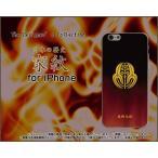 iPhoneSE アイフォンSE アイフォーンSE Apple TPU ソフトケース/ソフトカバー ガラスフィルム付 家紋(其の参)毛利元就 歴史 武将 大名 戦国 安芸 抱き沢潟