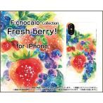 iPhone XR アイフォン テンアール TPU ソフト ケース  液晶保護フィルム付 Fresh berry! F:chocalo デザイン くだもの フルーツ イラスト イチゴ ブルーベリー