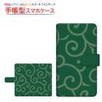 rafre [KYV40] 手帳型ケース/カバー スライドタイプ 和柄type001 和風 ふろしき どろぼう 緑 唐草