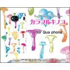 Qua phone QX KYV42 キュアフォン キューエックス スマホ ケース/カバー カラフルキノコ(ホワイト) きのこ エリンギ しめじ 原色
