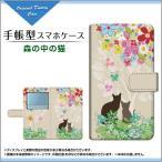 BASIO3 [KYV43] ベイシオ スリー au 手帳型ケース/カバー 森の中の猫 ガーリー 花 葉っぱ 蝶 ネコ 木