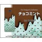 BASIO4 KYV47 ベイシオフォー TPU ソフトケース/ソフトカバー ガラスフィルム付 チョコミント アイス 可愛い かわいい