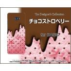 BASIO4 KYV47 ベイシオフォー スマホ ケース/カバー チョコストロベリー アイス 可愛い(かわいい)