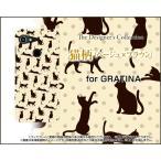 GRATINA KYV48 グラティーナ スマホ ケース/カバー 液晶保護フィルム付 猫柄(ベージュ×ブラウン) ネコ ねこ 可愛い かわいい 水玉 ドット
