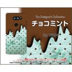 V30+ L-01K ブイサーティ プラス スマホ ケース/カバー チョコミント アイス 可愛い(かわいい)