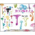 LG K50 エルジー ケイフィフティー SoftBank TPU ソフトケース/ソフトカバー カラフルキノコ(ホワイト) きのこ エリンギ しめじ 原色