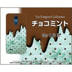 LG it LGV36 au スマホ ケース/カバー 液晶保護フィルム付 チョコミント アイス 可愛い かわいい