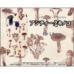 Libero 5G  リベロ ファイブジー スマホ ケース/カバー 液晶保護フィルム付 アンティークキノコ きのこ エリンギ しめじ 茶色