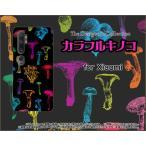Mi Note 10 ミー ノート テン スマホ ケース/カバー ガラスフィルム付 カラフルキノコ(ブラック) きのこ エリンギ しめじ 原色