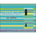 OPPO Find X2 Pro OPG01 オッポ TPU ソフトケース/ソフトカバー ガラスフィルム付 カラフルボーダー type003 カラフル ボーダー ポップ グリーン