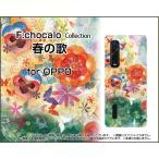 OPPO Find X2 Pro OPG01 オッポ ファインド エックスツー プロ TPU ソフト ケース/カバー ガラスフィルム付 春の歌 F:chocalo デザイン 春 花 音符 蝶々 鳥